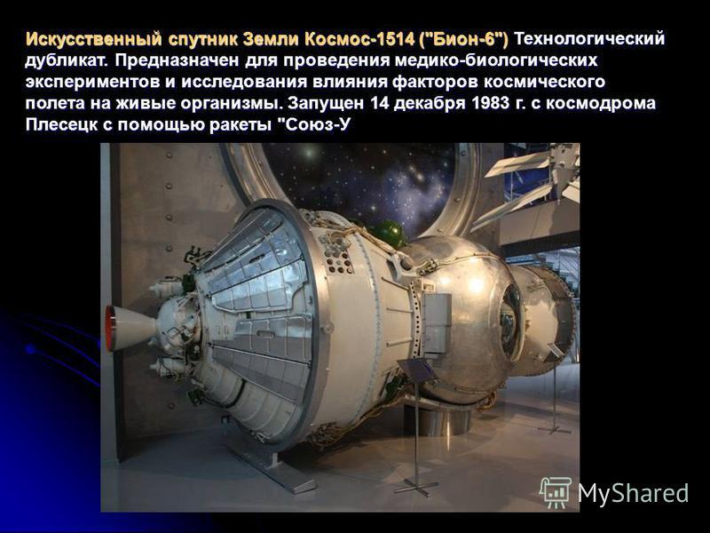 Искусственный спутник Земли Космос-1514 (