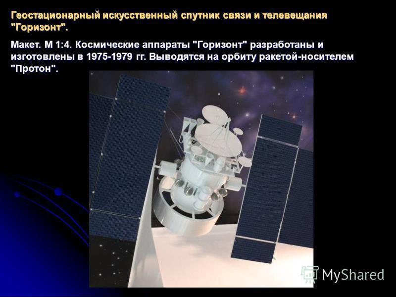 Геостационарный искусственный спутник связи и телевещания Горизонт. Макет. М 1:4. Космические аппараты Горизонт разработаны и изготовлены в 1975-1979 гг. Выводятся на орбиту ракетой-носителем Протон.