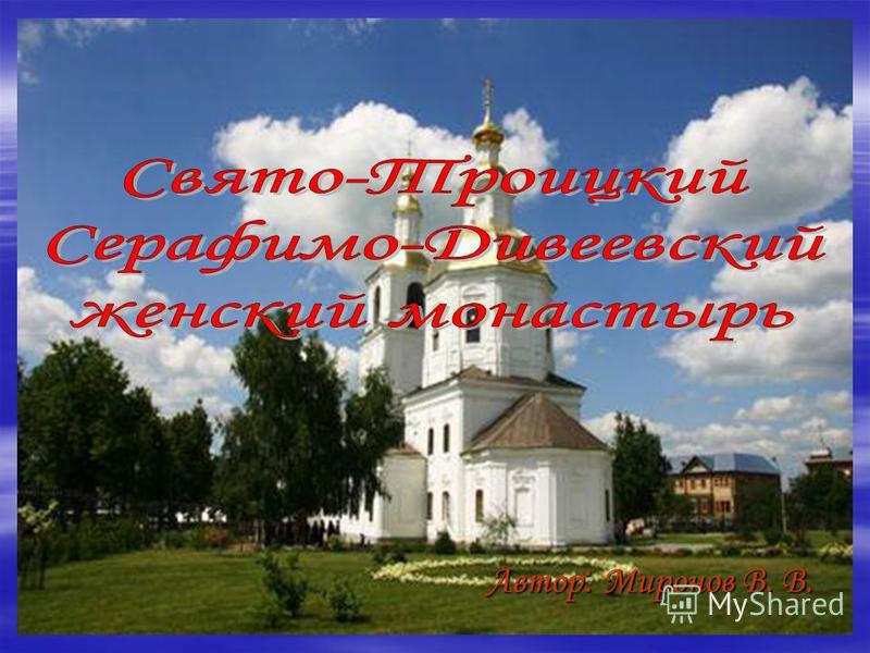 Автор : Миронов В. В.
