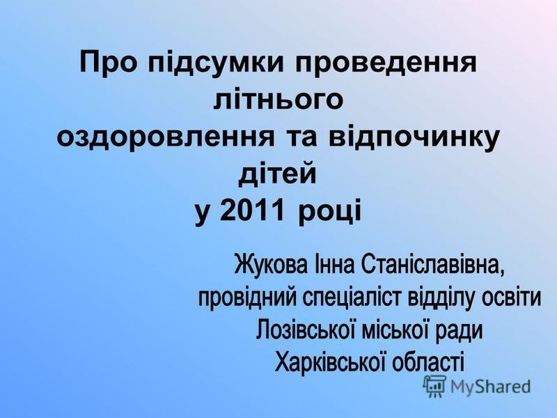 Про підсумки проведення літнього оздоровлення та відпочинку дітей у 2011 році