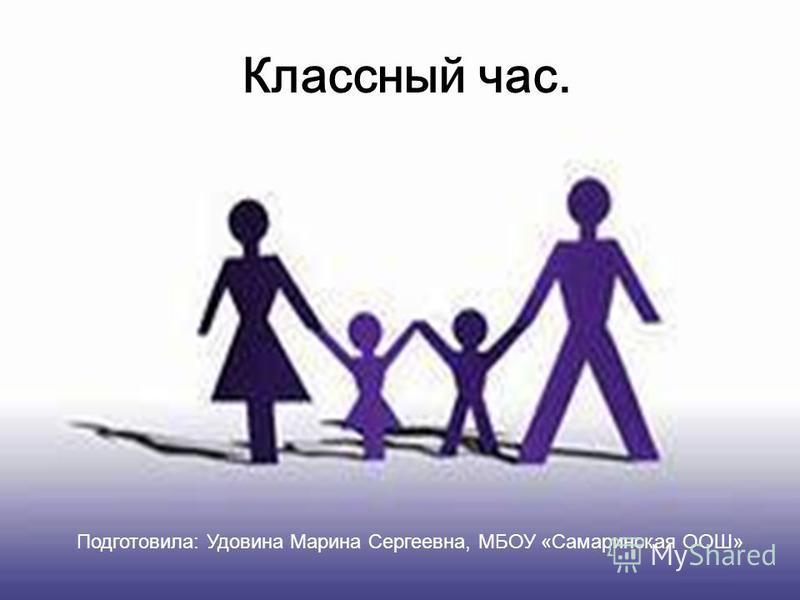 Классный час. Подготовила: Удовина Марина Сергеевна, МБОУ «Самаринская ООШ»