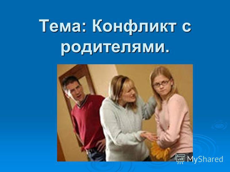 Тема: Конфликт с родителями.