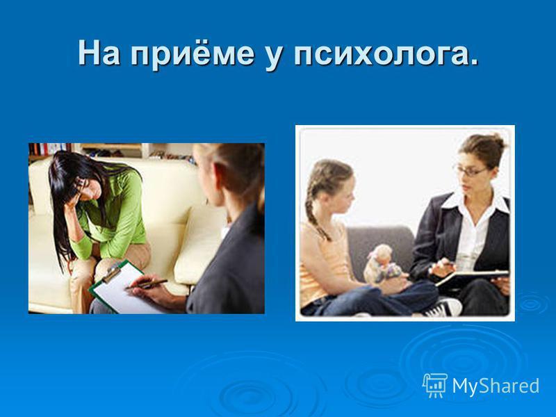 На приёме у психолога.