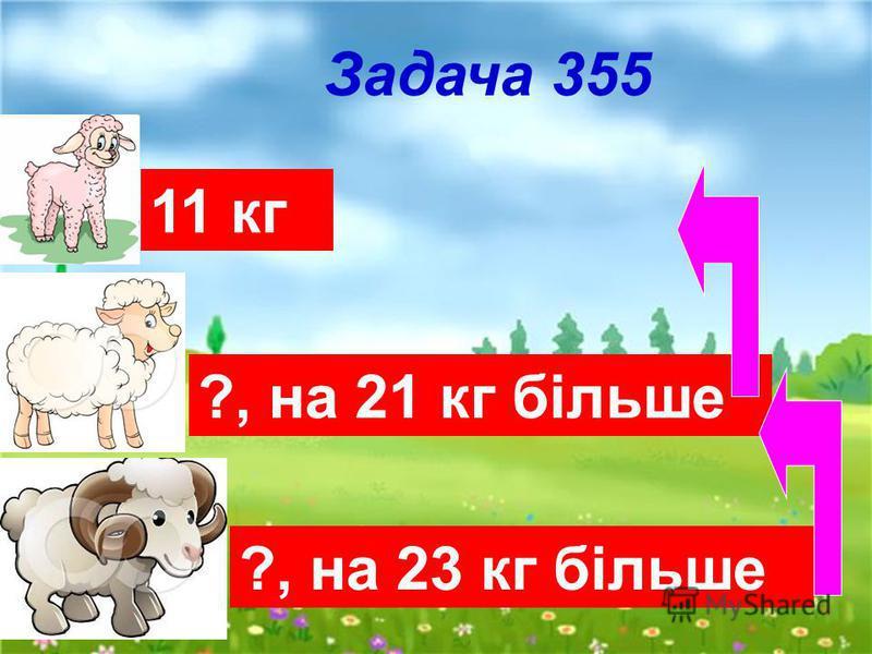 8 см ?, на 2 см довший ?, на 3 см довший 8 + 2 =10 (см) 10 + 3 =13 (см)