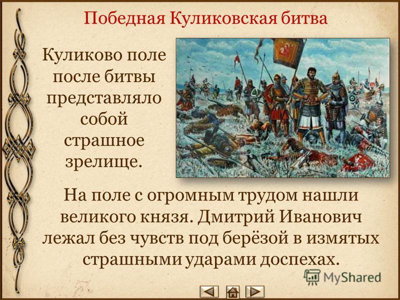 Победная Куликовская битва