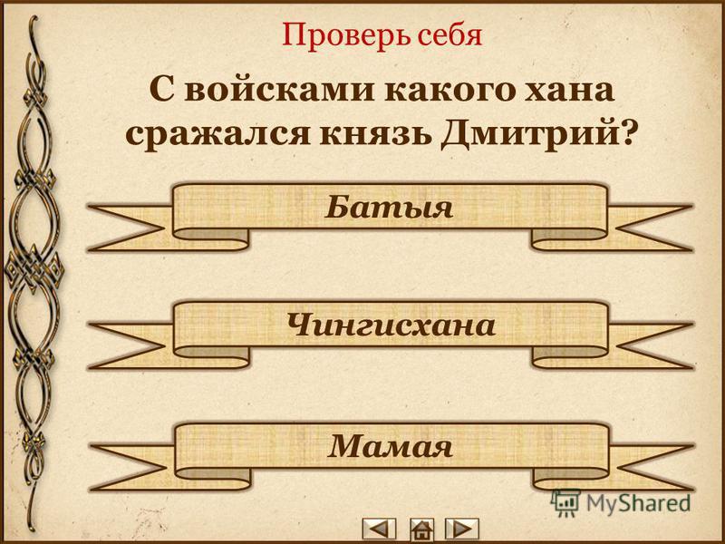 Проверь себя Дмитрий Донской был: сыном Ивана Калиты внуком Ивана Калиты правнуком Ивана Калиты