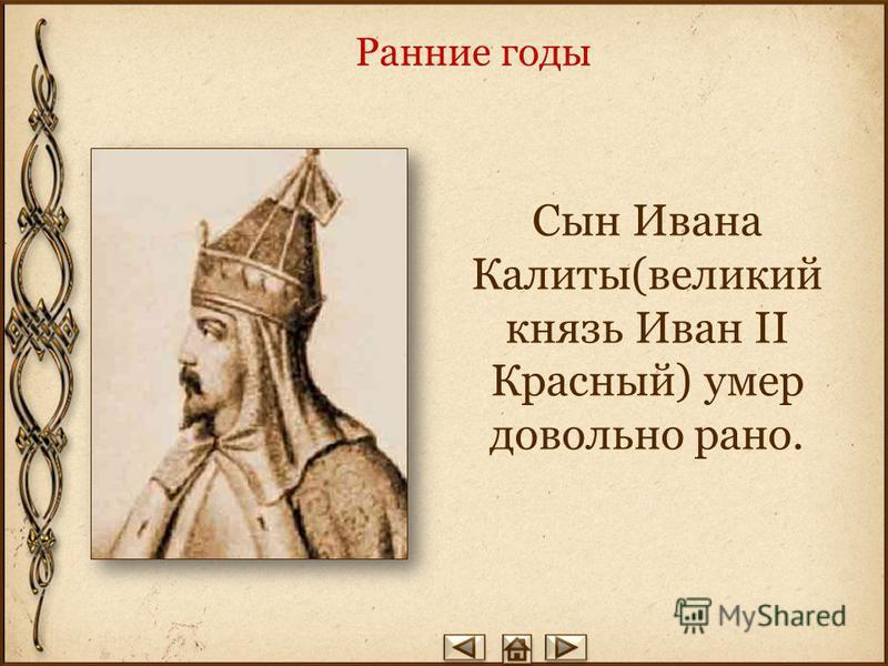 Дмитрий Иванович Донской (1350 – 1389)
