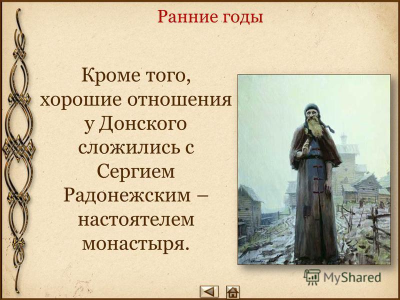 При малолетнем князе всей внешней политикой руководил умный и осторожный митрополит Алексий. Он отличался не только высокой образованностью, но и редкими для духовного владыки дипломатическими способностями. Ранние годы