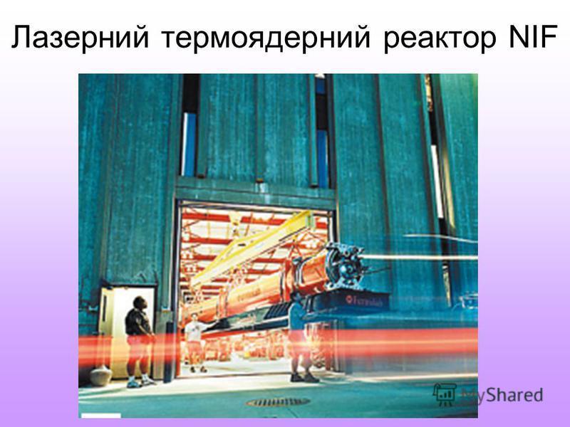 Лазерний термоядерний реактор NIF