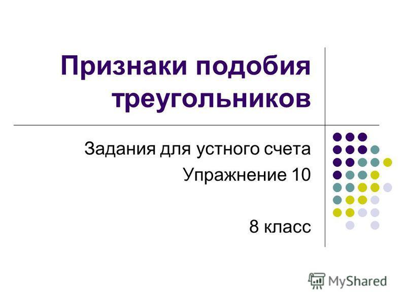 Признаки подобия треугольников Задания для устного счета Упражнение 10 8 класс