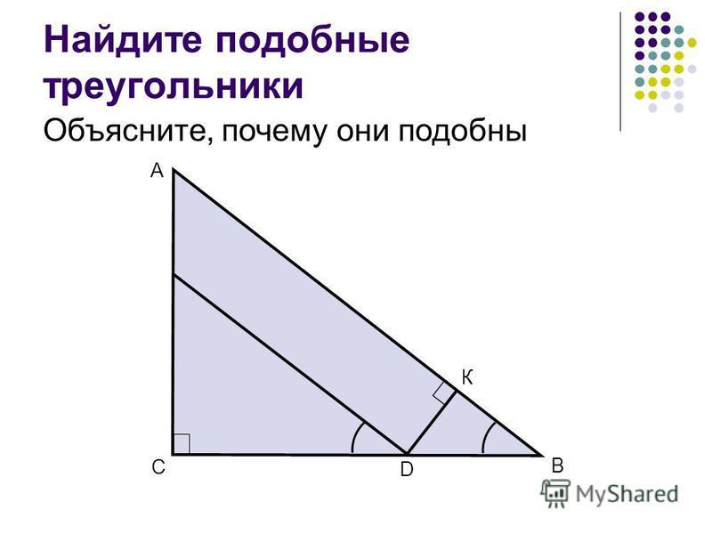 Найдите подобные треугольники Объясните, почему они подобны А В С D К