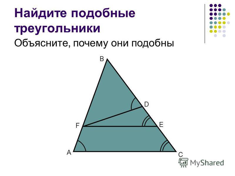 Найдите подобные треугольники Объясните, почему они подобны А В С D F E