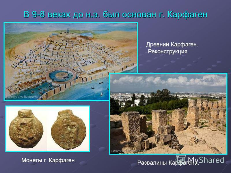 В 9-8 веках до н.э. был основан г. Карфаген Древний Карфаген. Реконструкция. Развалины Карфагена. Монеты г. Карфаген
