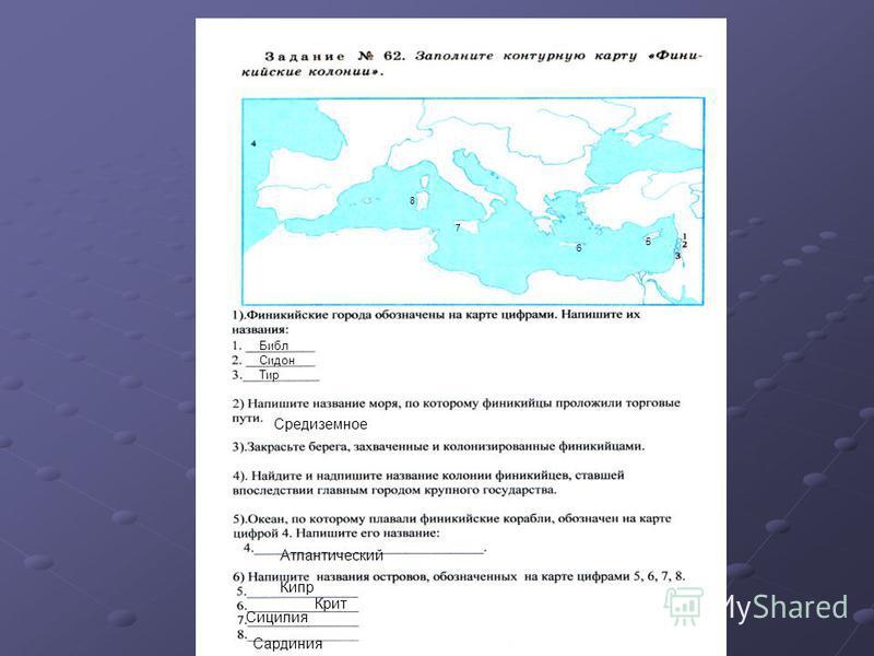 5 6 7 8 Библ Сидон Тир Средиземное Атлантический Кипр Крит Сицилия Сардиния