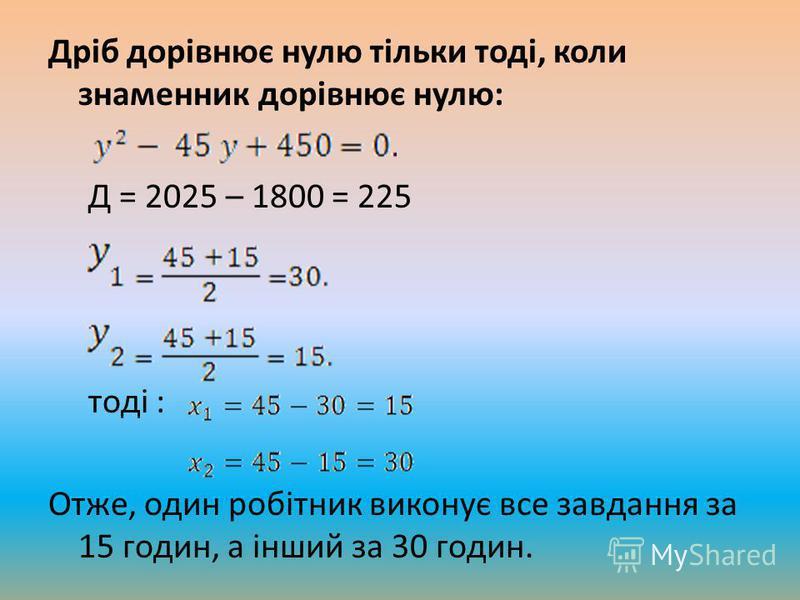 Маємо рівняння: