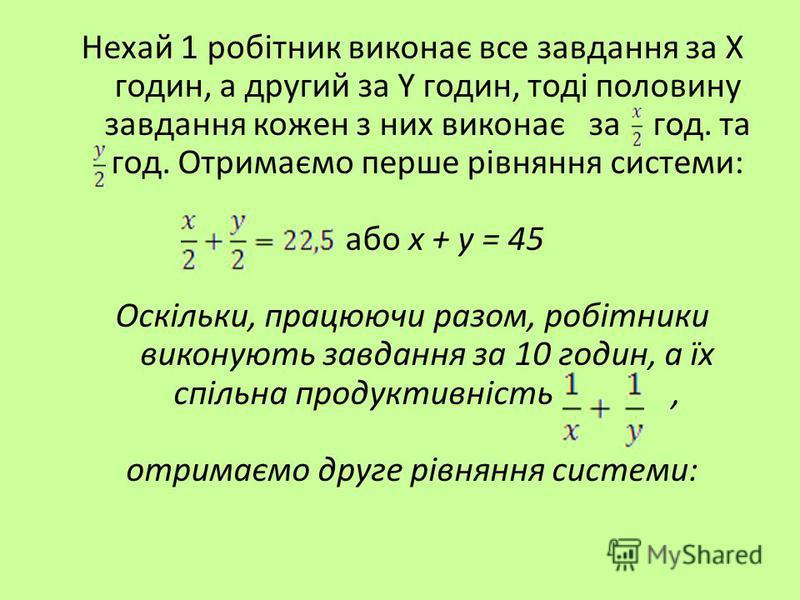 Розвязання ЧАСПРОДУК- ТИВНІСТЬ РОБОТА І робітник Х 2 22,5 год. 1Х1Х 1 ІІ робітник Х2Х2 1Y1Y 1 разом 10 год.1 + 1 Х Y 1
