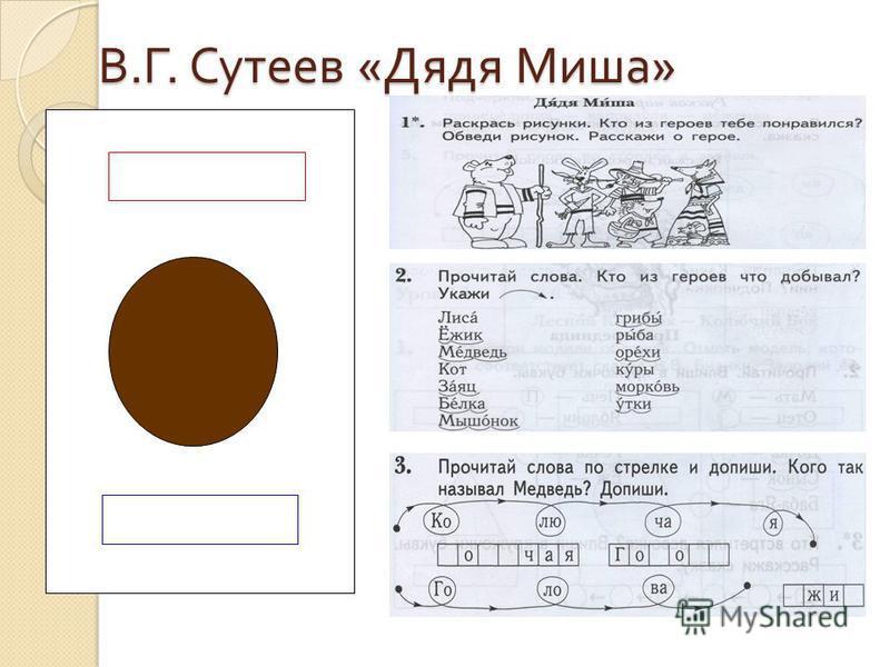 В. Г. Сутеев « Дядя Миша »
