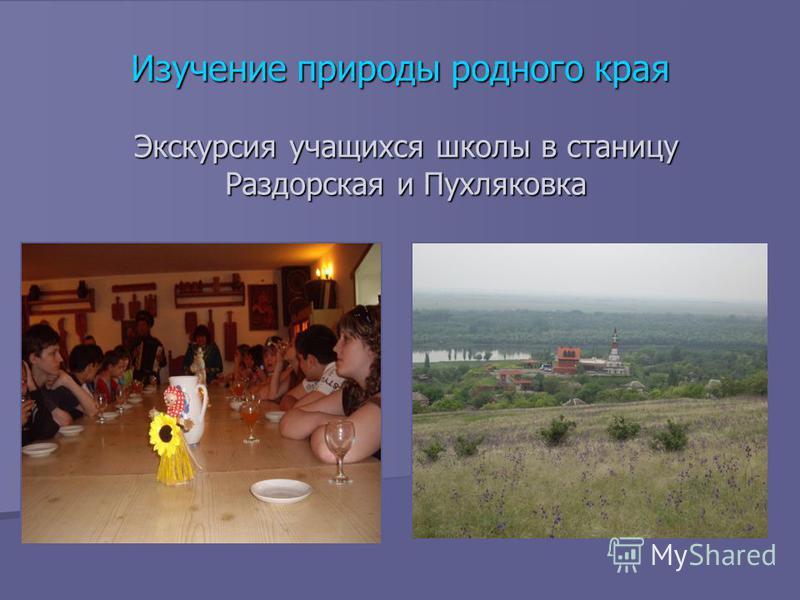 Экскурсия учащихся школы в станицу Раздорская и Пухляковка Изучение природы родного края