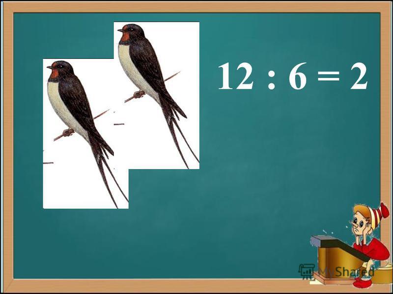 12 : 6 = 2