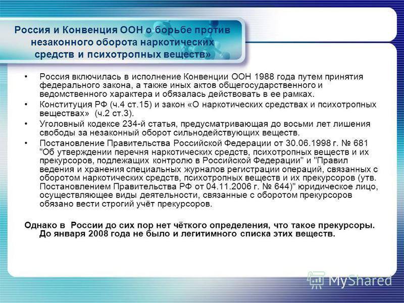 Россия и Конвенция ООН о борьбе против незаконного оборота наркотических средств и психотропных веществ» Россия включилась в исполнение Конвенции ООН 1988 года путем принятия федерального закона, а также иных актов общегосударственного и ведомственно