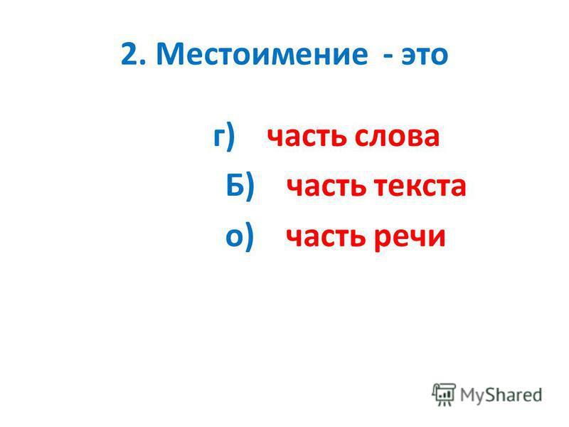 Тест 1. Найди лишнее: а) я з) ты м ) как г) она