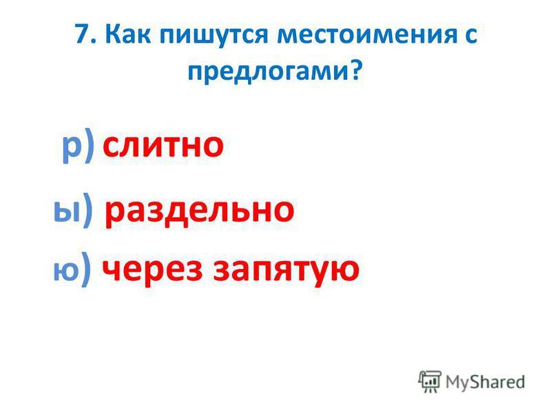 6. Какие бывают местоимения? в) чужие г) мои ц) личные к ) соседские