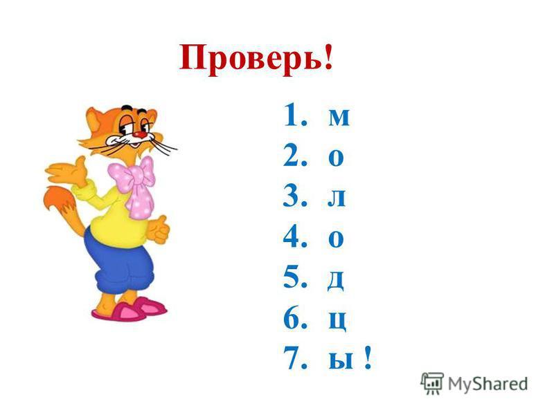 7. Как пишутся местоимения с предлогами? р) слитно ы) раздельно ю ) через запятую
