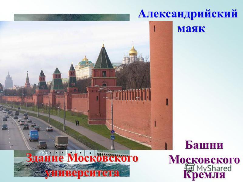 Александрийский маяк маяк Здание Московского университета Башни МосковскогоКремля