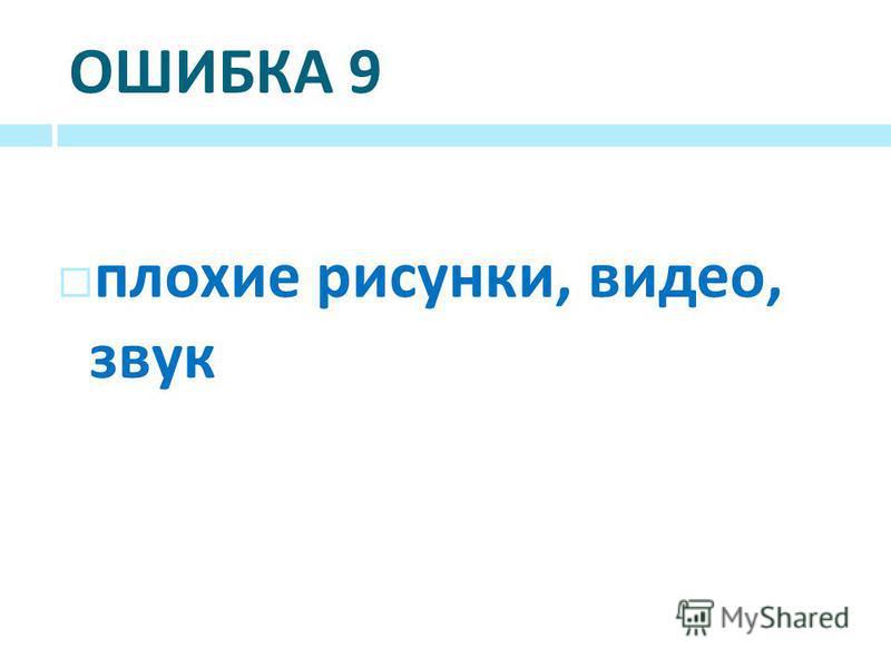 ОШИБКА 8 информационная избыточность слайдов