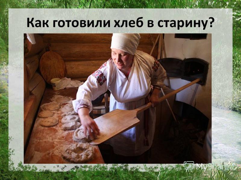Как готовили хлеб в старину?