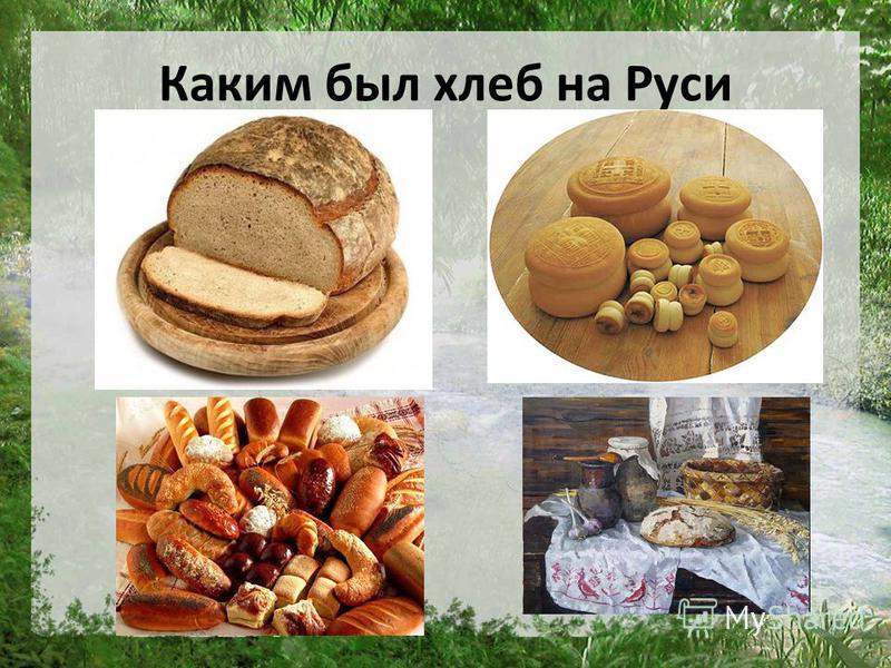 Каким был хлеб на Руси