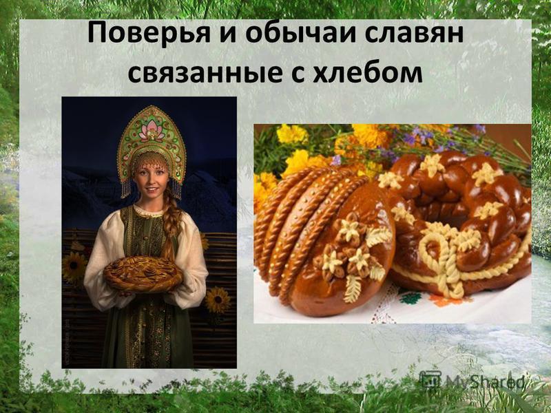 Поверья и обычаи славян связанные с хлебом