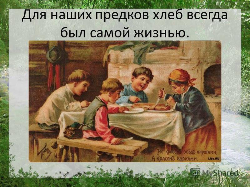 Для наших предков хлеб всегда был самой жизнью.
