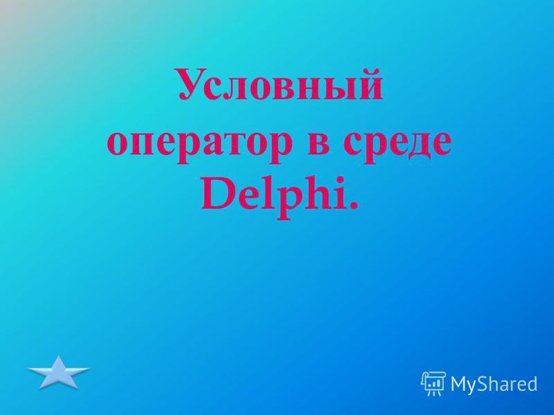 Условный оператор в среде Delphi.