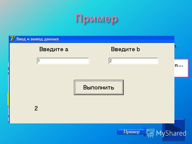 Остается только дописать, что делать программе, если условие a>b – ложно, тогда вывести число а иначе число b. Оператор if … then… else Пример
