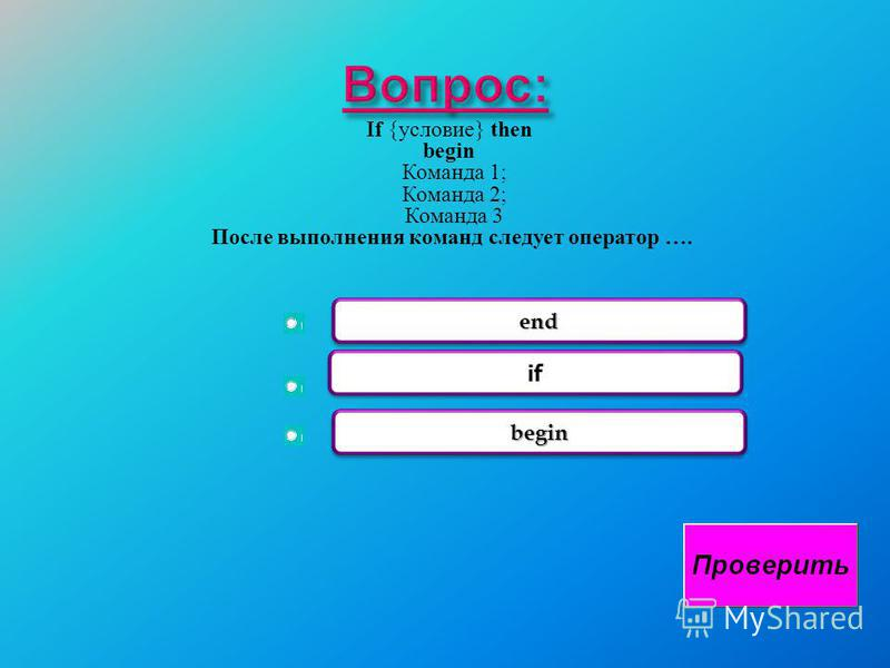 If { условие } then begin Команда 1; Команда 2; Команда 3 После выполнения команд следует оператор …. endend if beginbegin