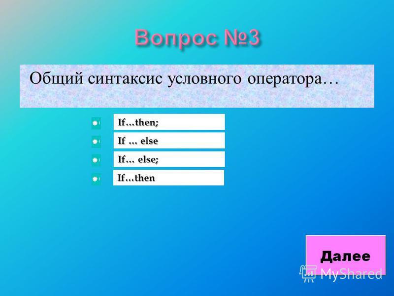 Общий синтаксис условного оператора … If…then; If … else If… else; If…then