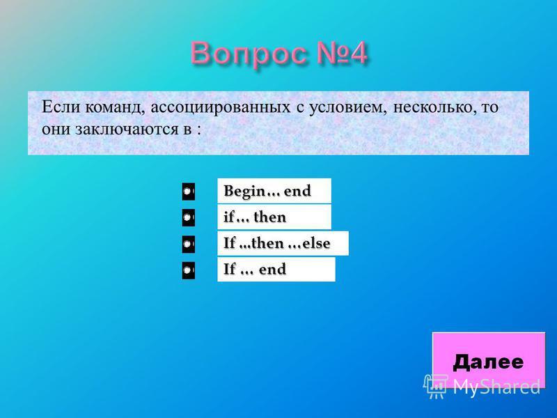 Если команд, ассоциированных с условием, несколько, то они заключаются в : Begin… end if… then If...then …else If … end