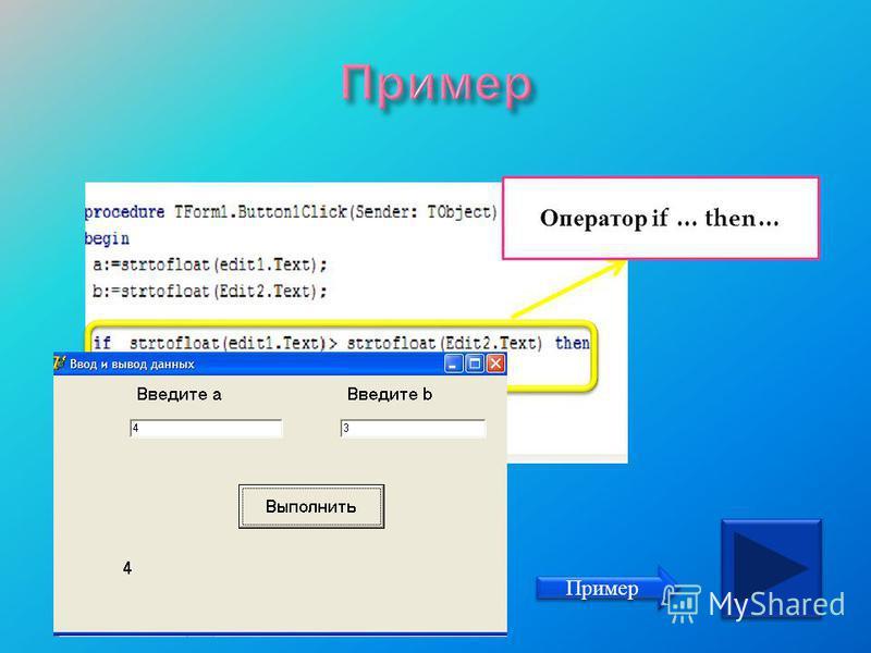 Оператор if … then… Пример