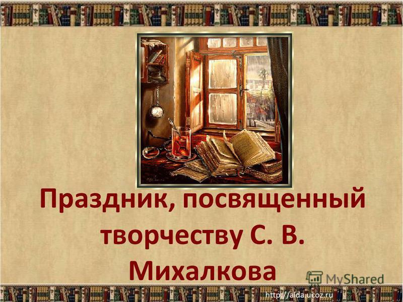 Праздник, посвященный творчеству С. В. Михалкова