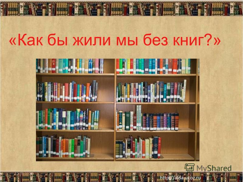 12.08.201511 «Как бы жили мы без книг?»
