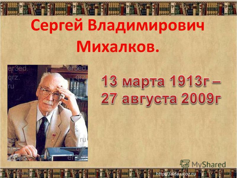 Сергей Владимирович Михалков. 12.08.20152