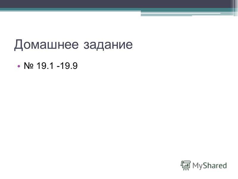 Домашнее задание 19.1 -19.9