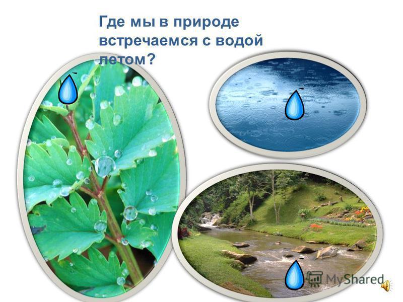 Частицы вещества в воде становятся невидимыми и вода при этом остаётся прозрачной. Это вещество растворилось в воде. Вода приобрела вкус того вещества, которое в ней растворилось.