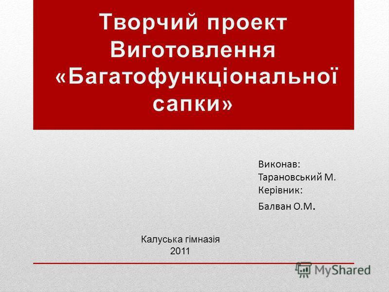 Виконав: Тарановський М. Керівник: Балван О.М. Калуська гімназія 2011