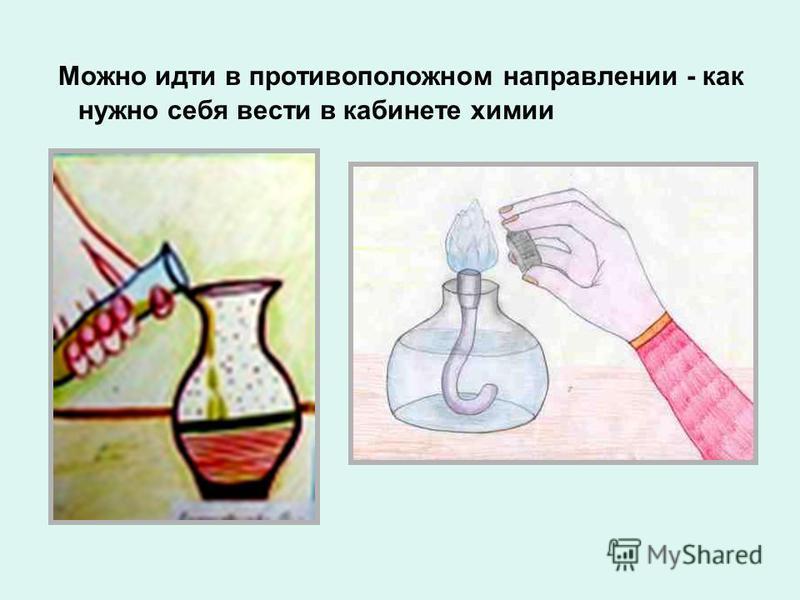 Можно идти в противоположном направлении - как нужно себя вести в кабинете химии
