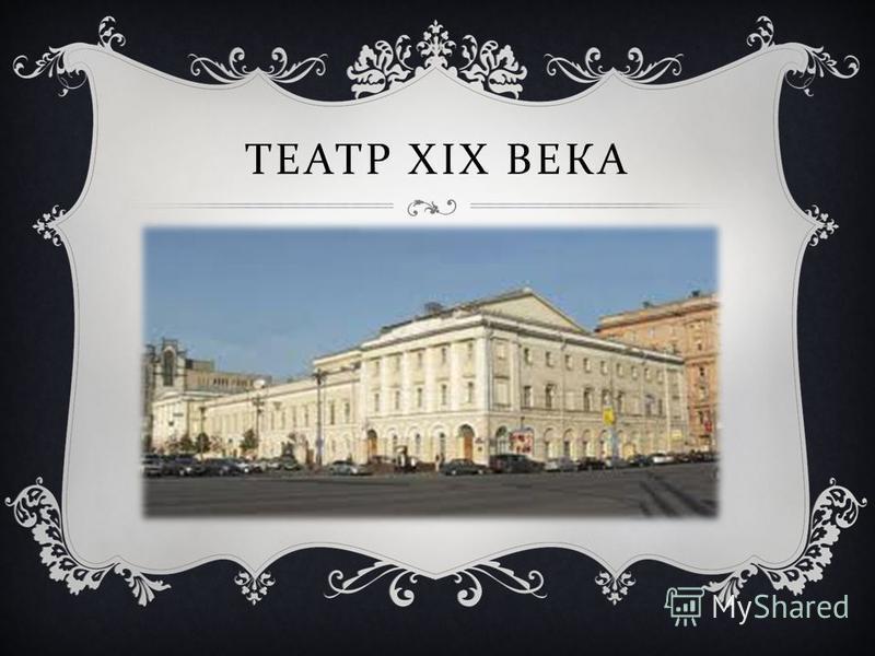 ТЕАТР XIX ВЕКА