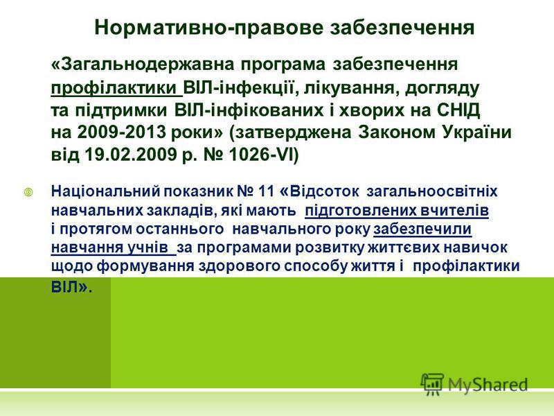Нормативно-правове забезпечення «Загальнодержавна програма забезпечення профілактики ВІЛ-інфекції, лікування, догляду та підтримки ВІЛ-інфікованих і хворих на СНІД на 2009-2013 роки» (затверджена Законом України від 19.02.2009 р. 1026-VІ) Національни