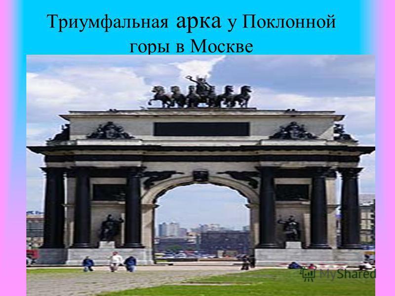 Триумфальная арка у Поклонной горы в Москве