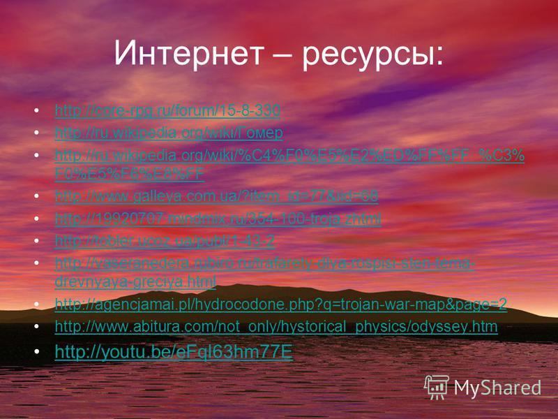 Интернет – ресурсы: http://core-rpg.ru/forum/15-8-330 http://ru.wikipedia.org/wiki/Гомерhttp://ru.wikipedia.org/wiki/Гомер http://ru.wikipedia.org/wiki/%C4%F0%E5%E2%ED%FF%FF_%C3% F0%E5%F6%E8%FFhttp://ru.wikipedia.org/wiki/%C4%F0%E5%E2%ED%FF%FF_%C3% F